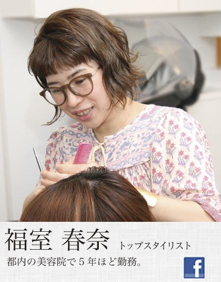Violetta トップスタイリスト 福室春奈